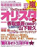 オリ☆スタ 2012年 10/22号 [雑誌]