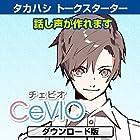 CeVIO タカハシ トークスターター |ダウンロード版