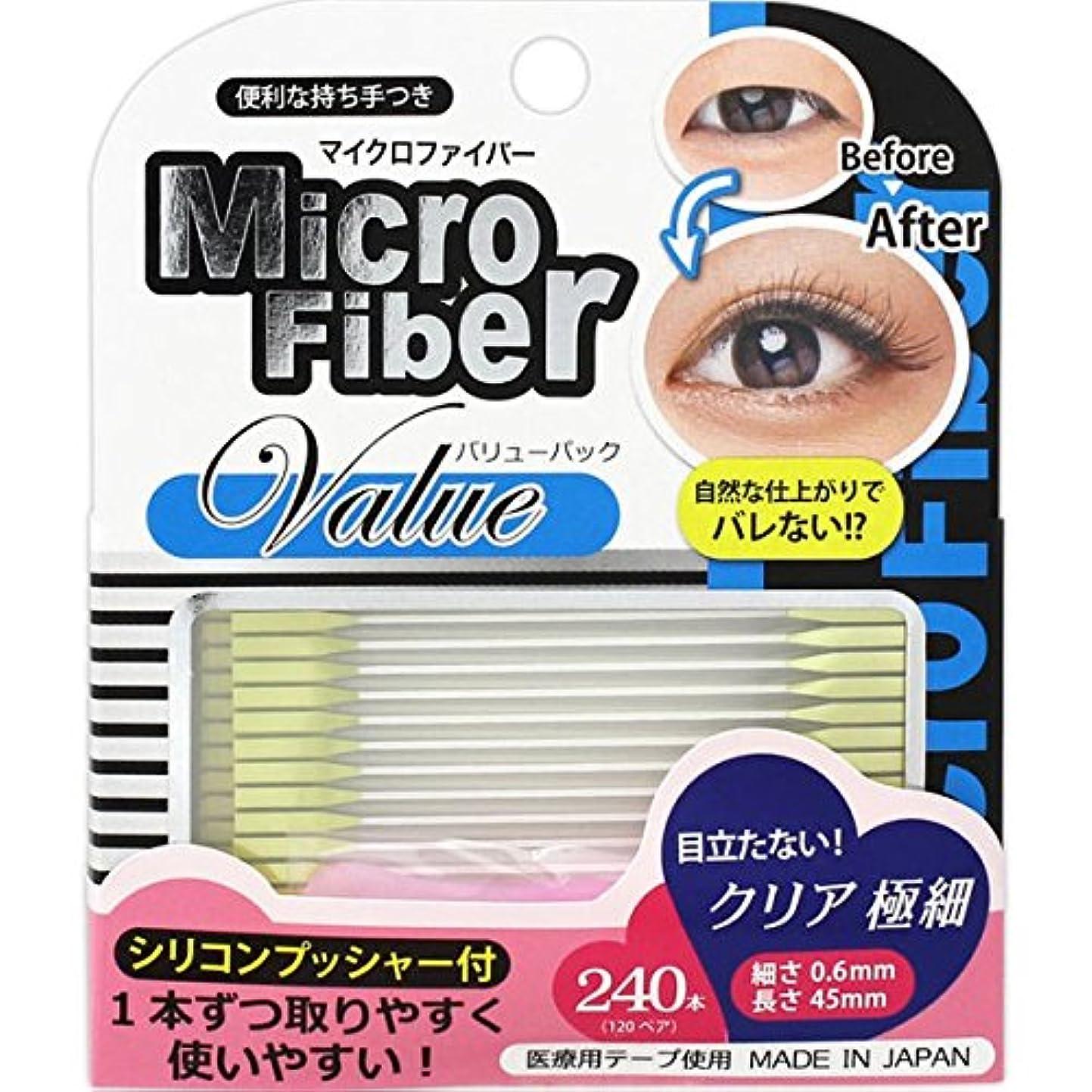 眉をひそめる病な極小BN マイクロファイバーN バリュー クリア MFN-V1 (240本)