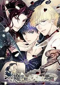 魔法使いと天使と悪魔~Two Choices of destiny~【Amazon.co.jpオリジナル特典:書きおろしSSペーパー『まほうのくすり~フロウ編~ 大好きとも言えなくて』 付き】