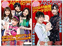 AKB48Group新聞 2020年1月号 Amazonオリジナル生写真セット (A組全13種より1枚ランダム封入)