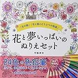 24色の色鉛筆付き!! 花と夢いっぱいのぬりえセット (花の館・花と猫とどうぶつの物語の2冊+24色の色鉛筆)