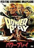 パワープレイ[DVD]