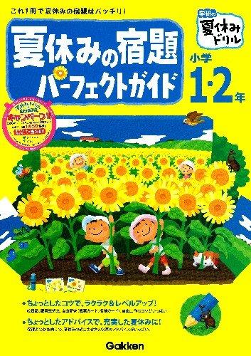 夏休みの宿題 パーフェクトガイド 小学1・2年 (学研の夏休みドリル)