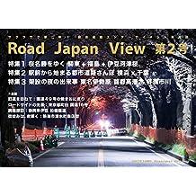 Road Japan View 2号: 特集1 桜名勝をゆく 関東+福島+伊豆河津桜