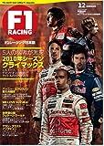 F1 RACING 2010 12月情報号 (SAN-EI MOOK)