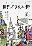 描いて飛び出すぬり絵ブック 世界の美しい街 (角川SSCムック) -