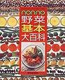 野菜基本大百科 (non・no 基本大百科)