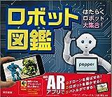 ロボット図鑑: はたらくロボット大集合!