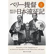 ペリー提督日本遠征記 上 (角川ソフィア文庫)