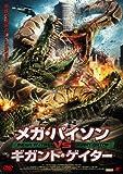 メガ・パイソンVSギガント・ゲイター[DVD]