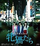 牝猫たち [Blu-ray]