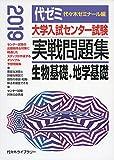 大学入試センター試験実戦問題集 生物基礎+地学基礎 2019年版