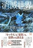 村田沙耶香『消滅世界』の書評