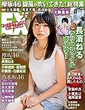 EX (イーエックス) 大衆 2017年11月号 [雑誌]