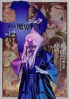 十 忍法魔界転生 第12巻