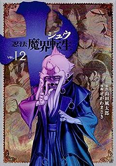 十 忍法魔界転生の最新刊