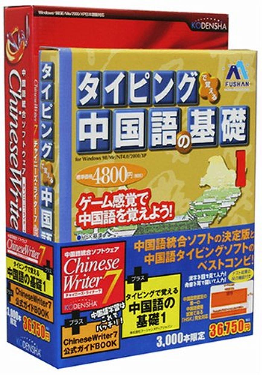 マキシム歯痛死んでいるChinese Writer 7 ガイドブック付 + 中国語タイピングソフト