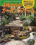 4坪からのガーデンリフォーム―小さな庭の模様替え実例&アイデア集 (別冊美しい部屋)