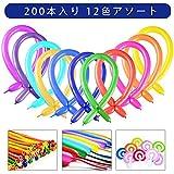BornFeel バルーンアート 200個セット 長い風船 ロング 飾り付け マジック マルチカラー 12色アソート