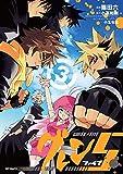 グレン5-ファイブ- 3 (MFコミックス ジーンシリーズ)