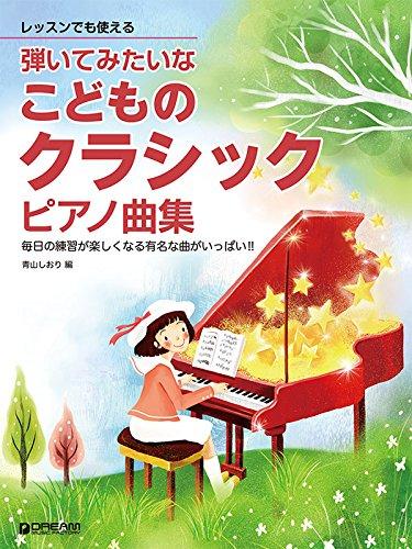 レッスンでも使える 弾いてみたいな こどものクラシックピアノ曲集の詳細を見る