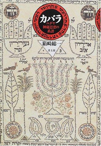 カバラ―ユダヤ神秘思想の系譜