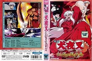 映画 犬夜叉 紅蓮の蓬莱島 中古DVD [レンタル落ち] [DVD]