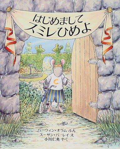 はじめましてスミレひめよ (児童図書館・絵本の部屋)の詳細を見る