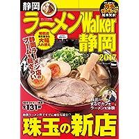 ラーメンWalker静岡2017 ラーメンWalker2017 (ウォーカームック)