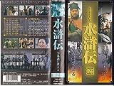水滸伝 第二巻 七星 義に衆まる [VHS]