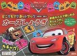 Disney/Pixar どこでもマグネットブック カーズしょうぎ (ディズニー幼児絵本(書籍))