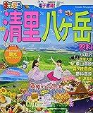 まっぷる 清里・八ヶ岳 蓼科 (マップルマガジン 甲信越 6)