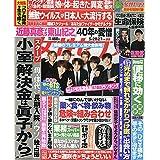週刊女性セブン 2021年 5/27 号 [雑誌]