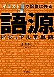 イラストで記憶に残る 語源ビジュアル英単語 語学書 単品