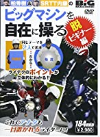 DVD>ビッグマシンを自在に操る 脱・ビギナー編 (<DVD>)