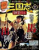 三国志DVD&データファイル(21) 2016年 7/21 号