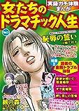 実録ガチ体験まんが 女たちのドラマチック人生Vol.3 (Big Fields Publishing)