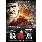 殺戮島 ザ・バトルロワイアル [DVD]