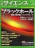 日経サイエンス2015年07号