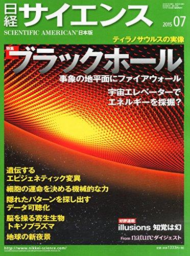 日経サイエンス2015年07号の詳細を見る