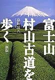 富士山・村山古道を歩く