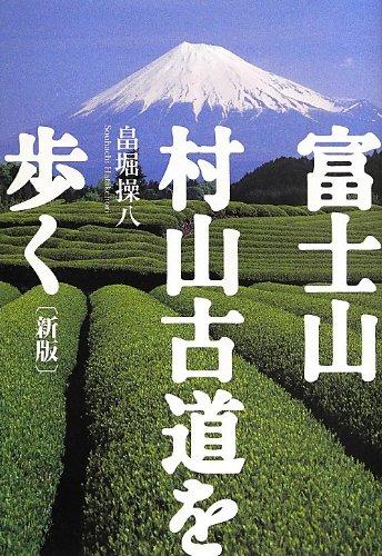 富士山・村山古道を歩くの詳細を見る