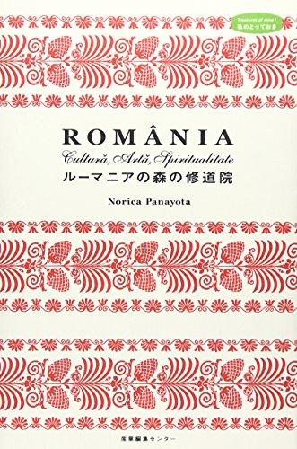 ルーマニアの森の修道院 (私のとっておき)の詳細を見る