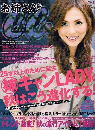 お姉さん系CanCam (キャンキャン) 2006年 10月号 [雑誌]