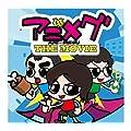 アニメグ THE MOVIE [DVD]