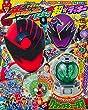宇宙戦隊キュウレンジャーとあそぼう!超★ラッキー (講談社 Mook (テレビマガジンMOOK))