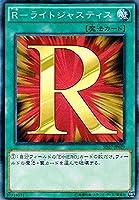 R-ライトジャスティス ノーマル 遊戯王 ヒーローズ・ストライク sd27-jp029