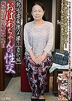 熟女妻面接ハメ撮り 番外編 [DVD]
