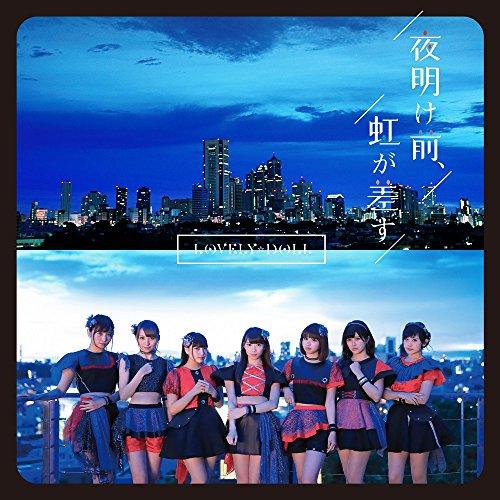 夜明け前、虹が差す (DVD付)